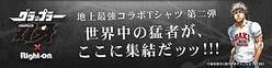 グラップラー刃牙 × Right-on 地上最強コラボTシャツ第二弾 世界中の猛者が、ここに集結だッッ!!!