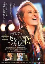 映画『幸せをつかむ歌』ポスタービジュアル