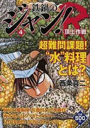 MFコミック「鉄鍋のジャン!R」第4巻が本日発売