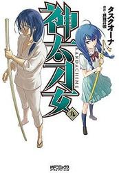 アライブコミックス「神太刀女」クライマックス直前の第9巻が4月23日発売