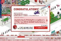 """日本縦断ユニクロ """"バーチャル行列"""" 感謝祭オープンは朝6時"""