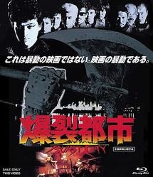 石井岳龍(当時は石井聰亙)監督が『マッドマックス2』の影響を受けて作ったといわれる『爆裂都市 BURST CITY』  - (C)東映