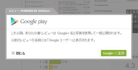 Google Playのレビュー投稿機能に変化!すでにWeb版ではGoogle+アカウントが必須の状態に