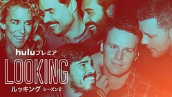 ドラマ「LOOKING/ルッキング」より  - (C)2017 Home Box Office, Inc. All rights reserved. HBO(R) and all related programs are the property of Home Box Office, Inc.