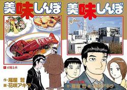 【美味しんぼ】人気グルメ漫画がもたらした功罪とは? 『美味しんぼ』30年の変遷