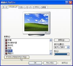 [デスクトップ]タブで[デスクトップのカスタマイズ]をクリックする