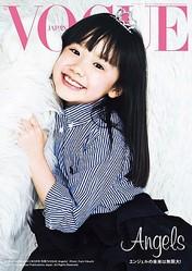 芦田愛菜がモードデビュー「VOGUE」の表紙に