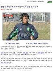 韓国のサッカー選手が自殺、遺書で「八百長して恥ずかしい」と告白