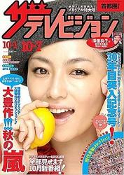 第1弾の表紙は深田恭子さん