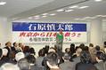 3月30日、緊急開催された石原慎太郎都知事の決起集会