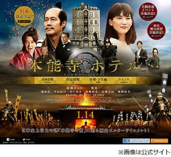 綾瀬はるか、大阪城見て「お寺っていいですね」