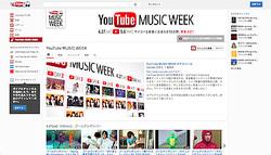 【動画】YouTubeで音楽の祭典 きゃりーから金爆まで16組出演
