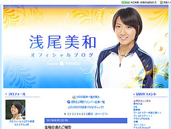 Facebookの利用を否定した浅尾美和  - (画像は浅尾美和オフィシャルブログスクリーンショット)