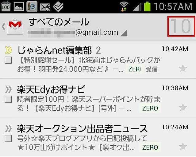 スマホ用Gmailで未読検索 Gmailのいつまでも消えない未読メールを検索する方法