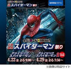 日テレがスパイダーマン祭り、金ローで2作品&映画天国で3作品放送へ。