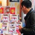 春節期間中、日本各地で福袋が販売された