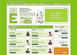 「トラブルバスタービタミンE」のサイト画面