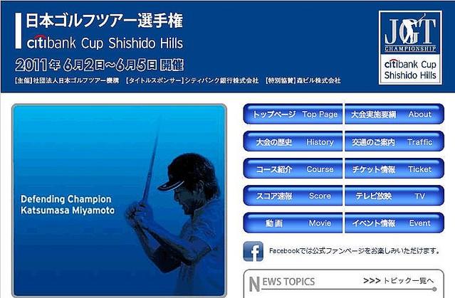 【会員プレゼント】「日本ゴルフツアー選手権」観戦チケットを10名様にプレゼント