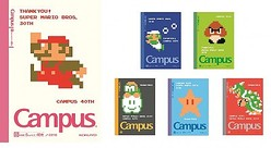 これは欲しい! キャンパスノートとマリオがコラボ!  - (C) 1985 Nintendo
