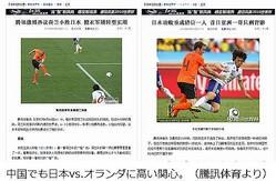 中村俊輔選手に批判も、W杯日本vs.オランダの中国メディアの反応は?