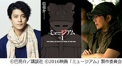 小栗旬×「るろ剣」監督が実現、衝撃漫画「ミュージアム」実写化。
