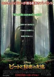 少年ピートは不思議な生き物のエリオットと3つの大事な約束を交わす - 『ピートと秘密の友達』ポスタービジュアル  - (C)2016 Disney