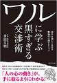 当連載が本になりました!『ワルに学ぶ黒すぎる交渉術』(多田文明著・プレジデント社)。大好評発売中です。