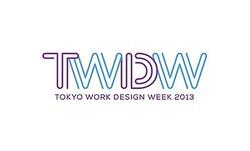 「シゴト」のデザインウィーク初開催 4月渋谷ヒカリエでキックオフ