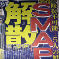 元SMAPに囁かれる「最悪の結末」香取慎吾だけがジャニーズ退社の可能性も