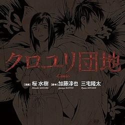 『クロユリ団地』コミック&ノベライズ化決定!多角的なメディアミックス展開へ