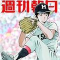 「週刊朝日」9月11日増大号 表紙:上杉達也(あだち充 絵)