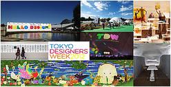 過去最大「東京デザイナーズウィーク」3つのフェスを柱に10月開催