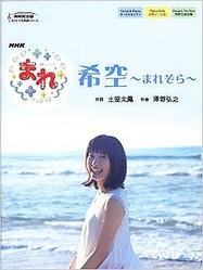 NHK連続テレビ小説「まれ」「希空〜まれぞら〜」NHK出版オリジナル楽譜シリーズ