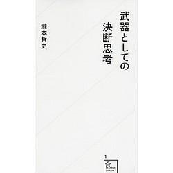 『武器としての決断思考』星海社新書/瀧本哲史 いま飛ぶように売れていますが、徐々に書店でも見かけるようになってきています。見かけたら即買いでしょう!