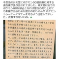 【ポケモンGO】「飲酒・飲食・喫煙行為は刑法に触れる」 上野公園・不忍弁天堂がトレーナーに通告書