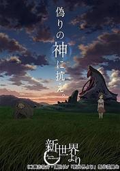貴志祐介氏『新世界より』、石浜真史監督×A-1 PicturesでTVアニメ化決定