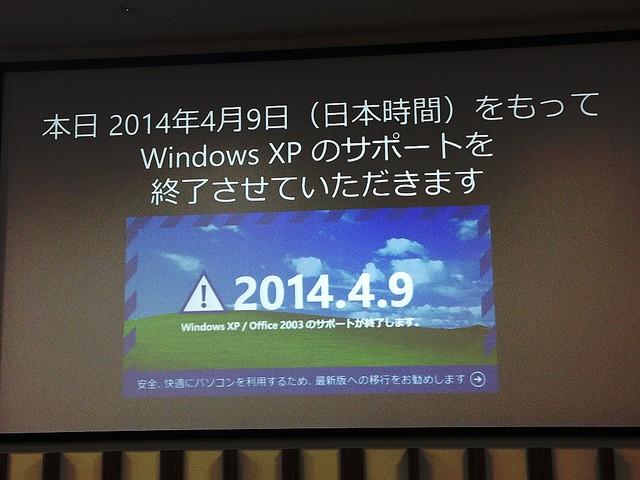 [画像] Windows XPサポート終了!これで終わりではないWin7も東京五輪で終了へ、まだまだ続くサポート終了問題