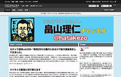 東京都知事選の立候補予定者による公開討論会がニコ生で11/27に放送