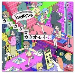 2011年4月27日リリース「ヒャダインのカカカタ☆カタオモイ-C」1,400円(税込)