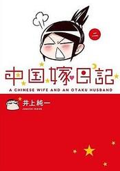 こんな嫁が欲しくなる!?人気ブログコミック化「中国嫁日記」第2巻発売!