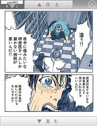 絵が動く「ReComic」(C)佐藤秀峰/漫画 on web(http://mangaonweb.com/)