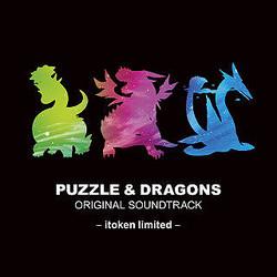 イトケンアレンジも収録した『パズル&ドラゴンズ』のサントラ発売決定!