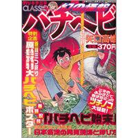 【うちの本棚】第八十回 幻の怪蛇 バチヘビ/矢口高雄