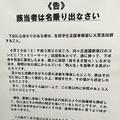 明治大学生田キャンパスに掲示された張り紙(画像は@mathathさん提供)