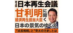 """甘利経済再生相に聞く""""アベノミクス"""" - 6/19ニコ生で「日本再生会議」放送"""