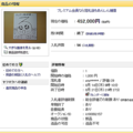 「まいんちゃん」こと福原遥のサイン色紙がヤフオク!に出品され落札価格40万円超えの暴騰
