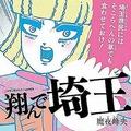 埼玉ディス漫画「翔んで埼玉」に予約殺到 発売前に重版決定で20万部発行