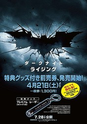 映画『ダークナイト ライジング』 (C)2012 WARNER BROS. ENTERTAINMENT INC. AND LEGENDARY PICTURES FUNDING, LLC