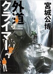 『外道クライマー』宮城 公博 集英社インターナショナル