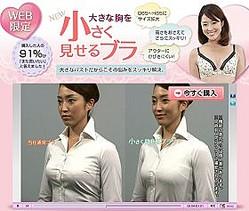 シャツを着ても胸元すっきり。男性は残念?